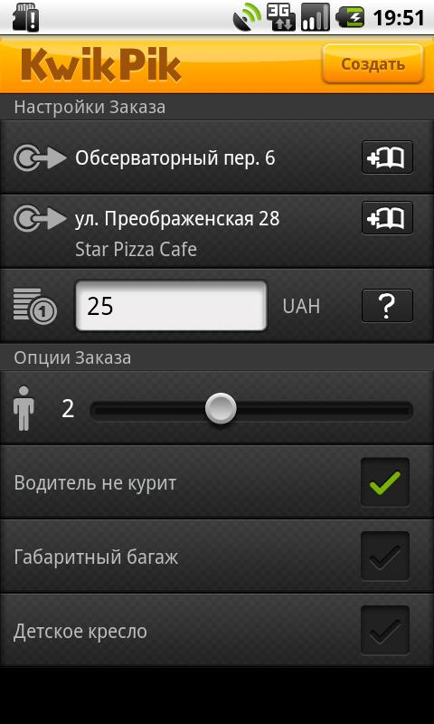 Программа Такси Андроид