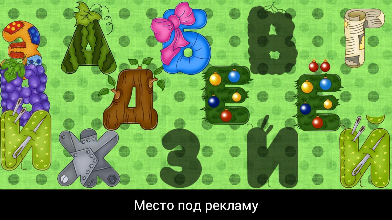 развивающие игры для детей на андроид такого