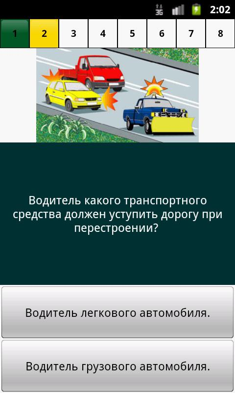 Экзамен Пдд 2013 Украина На Андроид
