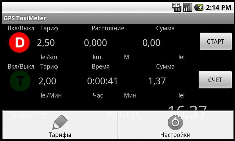 Скачать Навигатор На Планшет Андроид Без Интернета С Таксометром Для Такси