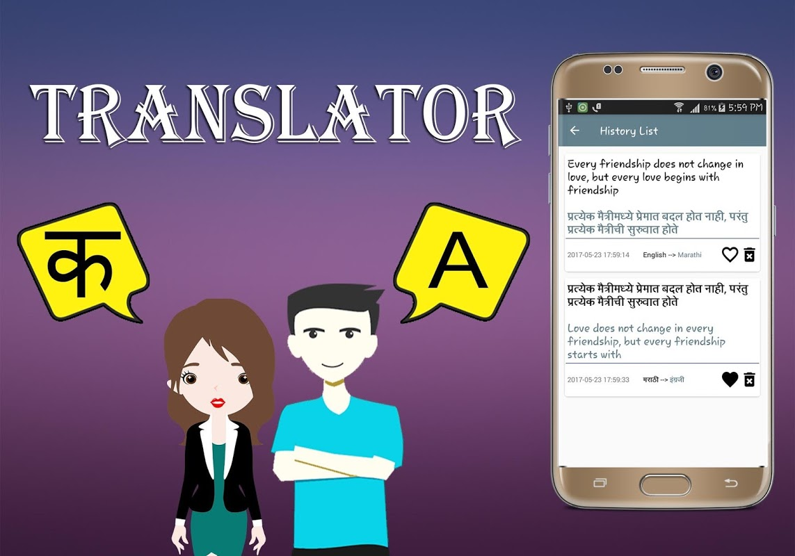 translate in marathi • translate between 103 languages by typing • tap to translate: copy text in any app and  maltese, maori, marathi, mongolian, myanmar  turkish, ukrainian, urdu, uzbek, vietnamese.