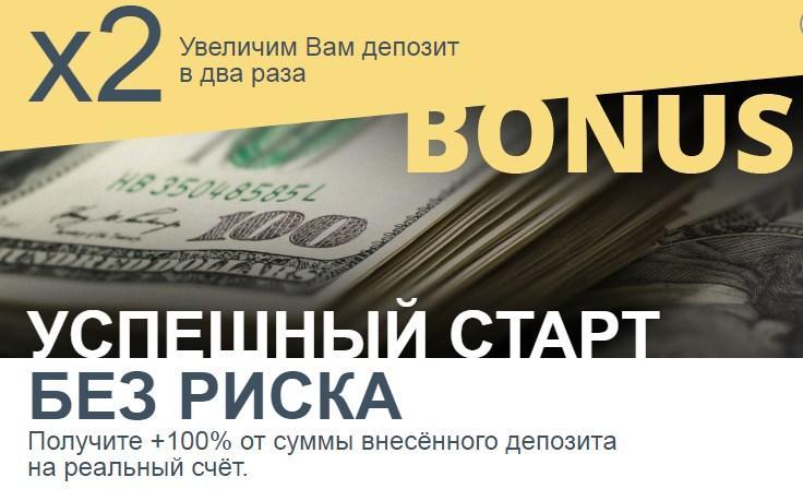 Бинарные Опционы Бонус За Пополнение